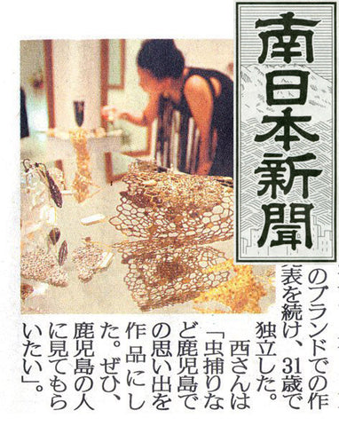 South Japan News Paper