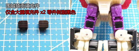 Shockwave Lab SL-GF10 Hip Gap Fillers for Siege Apeface Upgrade Kit