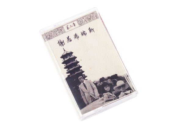 Onra - Chinoiseries 3 (Cassette) All City Records