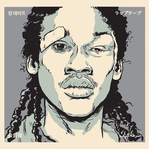 knxwledge. ‎- Meek, Vol. 1-2 (LP) Stones Throw