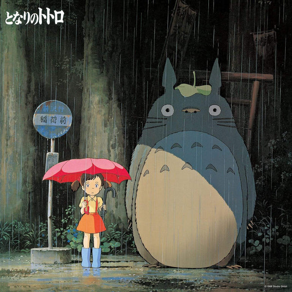 Joe Hisaishi - My Neighbor Totoro: Image Album (LP - Import) Studio Ghibli Records