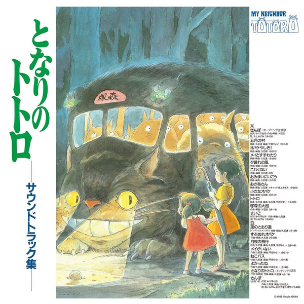 Joe Hisaishi - My Neighbor Totoro: Soundtrack (LP - Import) Studio Ghibli Records