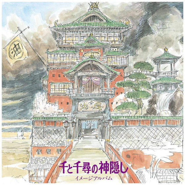 Joe Hisaishi - Spirited Away: Image Album (LP - Import) Studio Ghibli Records