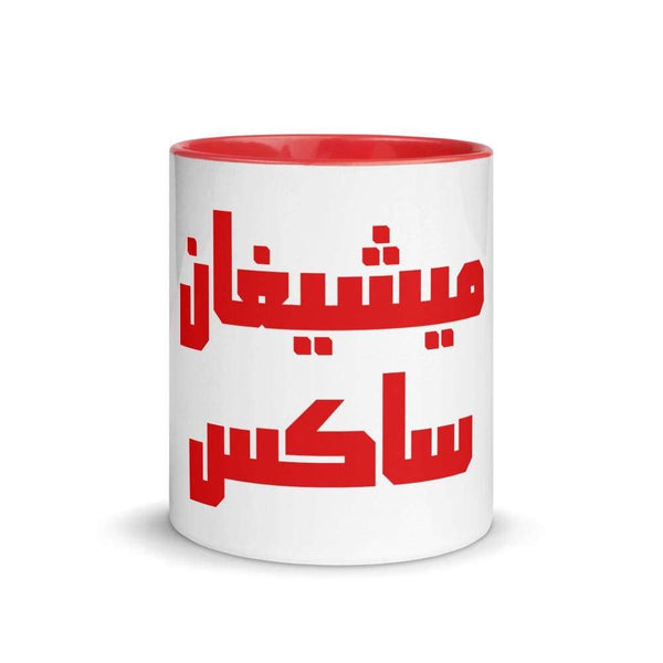 "11 oz. Arabic ""Michigan Sucks"" Ceramic Mug - Conrads College Gifts"