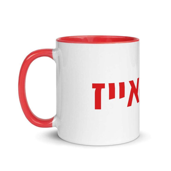 "11 oz. Hebrew ""Buckeyes"" Ceramic Mug - Conrads College Gifts"
