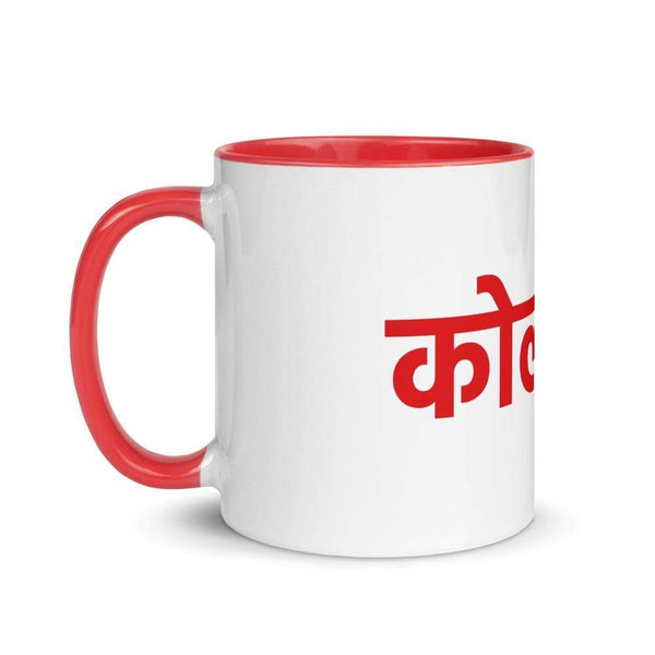 "11 oz. Hindi ""Columbus"" Ceramic Mug - Conrads College Gifts"