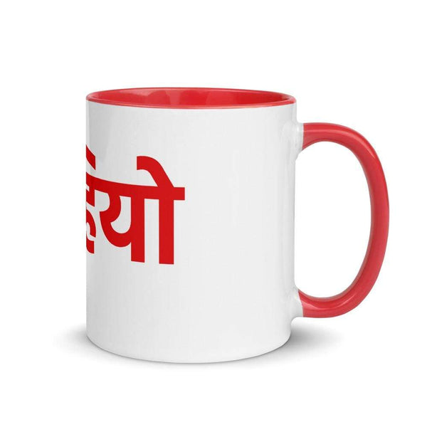 "11 oz. Hindi ""Ohio"" Ceramic Mug - Conrads College Gifts"