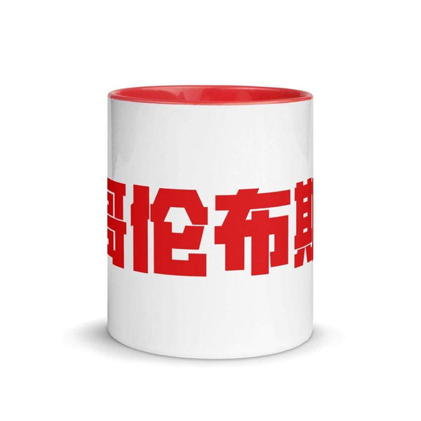 "11 oz. Mandarin ""Columbus"" Ceramic Mug - Conrads College Gifts"