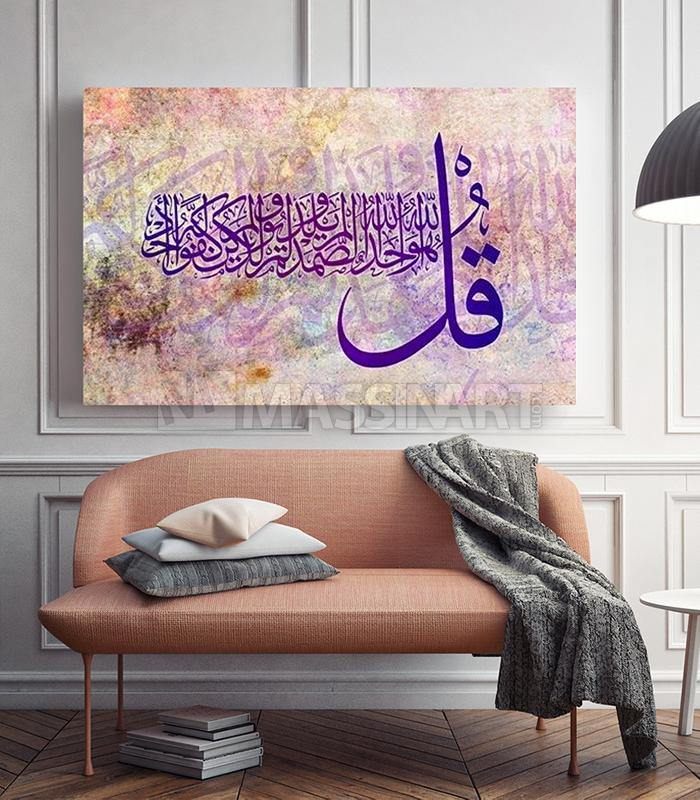 Sourate Ikhlass Tableau Calligraphie Islamique Massinart Ma