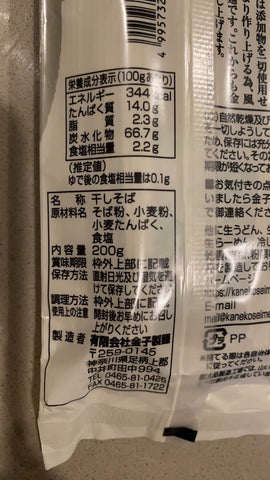 Japanese Nutritional Labels