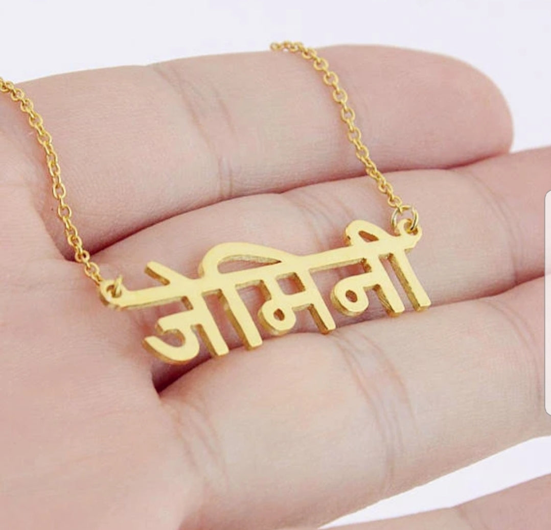 Personalised Hindi Name Necklace