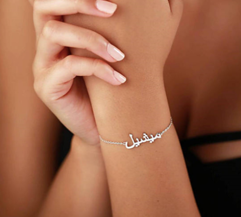 Customised Arabic Bracelet