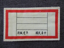 Load image into Gallery viewer, WW2 China KMT Breast Nametag General R
