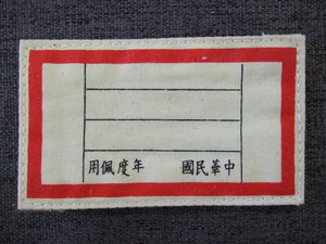 WW2 China KMT Breast Nametag General R