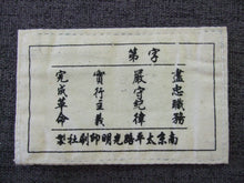 Load image into Gallery viewer, WW2 China KMT Breast Nametag Cavalry NCO 2Y