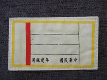 Load image into Gallery viewer, WW2 China KMT Breast Nametag Infantry Field Officer Y/R