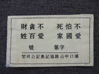 WW2 China KMT Breast Nametag Infantry Field Officer Y/R
