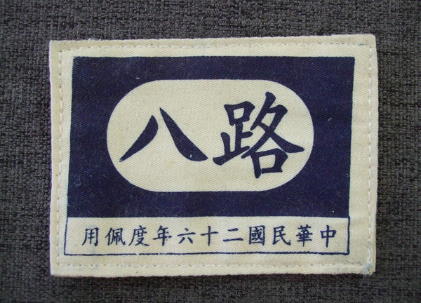 WW2 China KMT Shoulder Unit Patch 8th Route Army