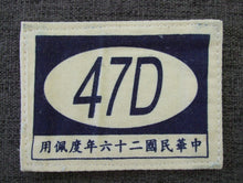 Load image into Gallery viewer, WW2 China KMT Shoulder Unit Patch 47D