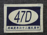 WW2 China KMT Shoulder Unit Patch 47D