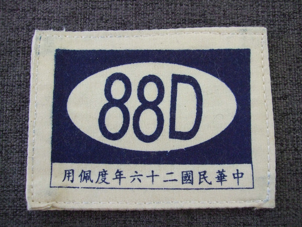 WW2 China KMT shoulder unit patch 88D