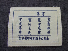 Load image into Gallery viewer, WW2 China KMT shoulder unit patch 88D