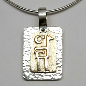 Custom Petroglyph Pendant with Moon - Sterling Silver with 14K Yellow Gold and a Diamond Accent - Stirrup Bale