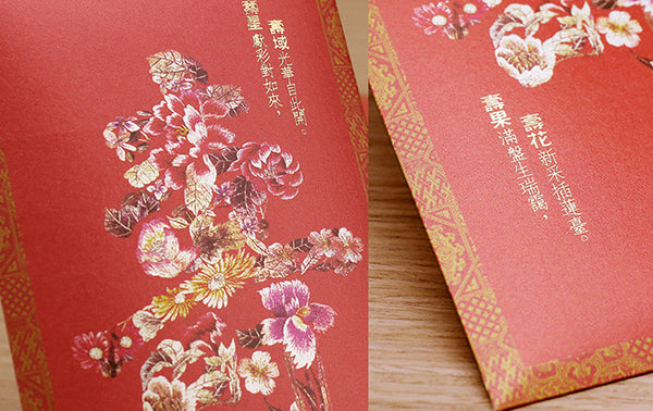 Chinese Traditional Birthday / Longevity Red Money Envelopes