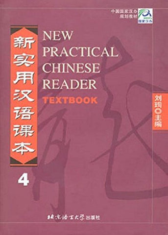 New Practical Chinese Reader, Vol. 4: Textbook (Chinese Edition)