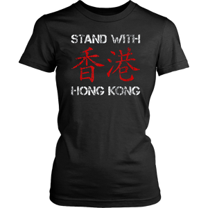 Stand with Hong Kong in the Hong Kong Protest T-Shirt