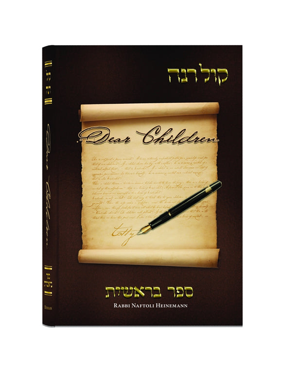Sefer Kol Rena, Dear Children on the Parsha, By Rabbi Heinemann