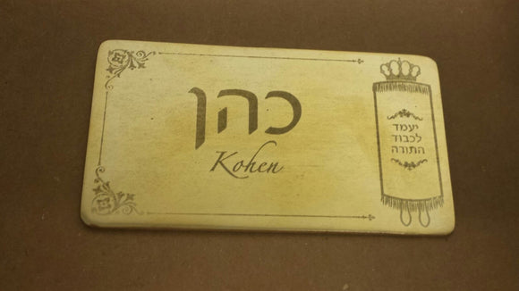 Pirsum Judaica Torah Aliyah Plaques Set of 20
