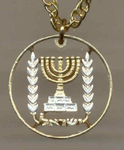 "Coin Jewelry - Israel ½ Lirah ""Menorah"""