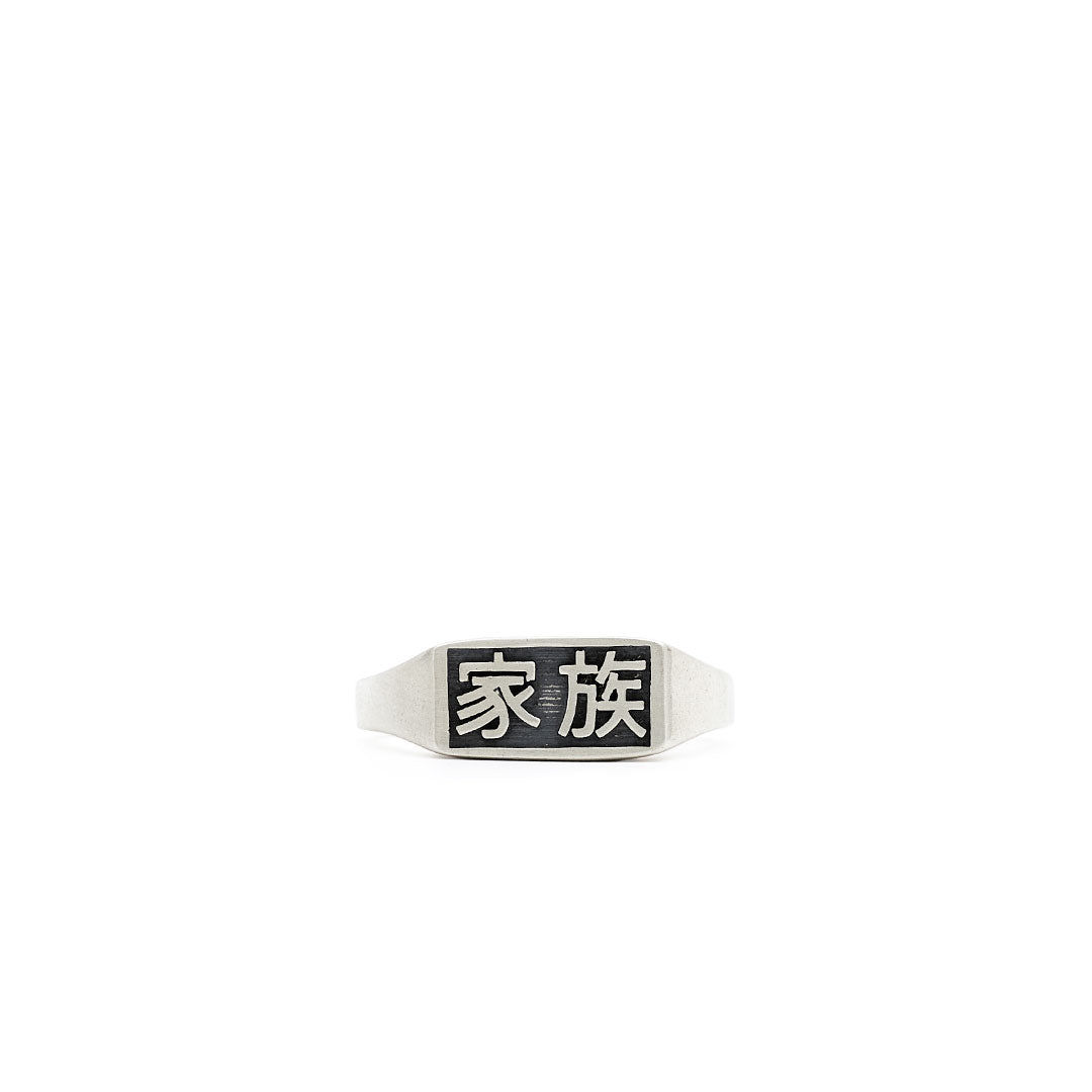 Silver Family Ring - sergedenimes