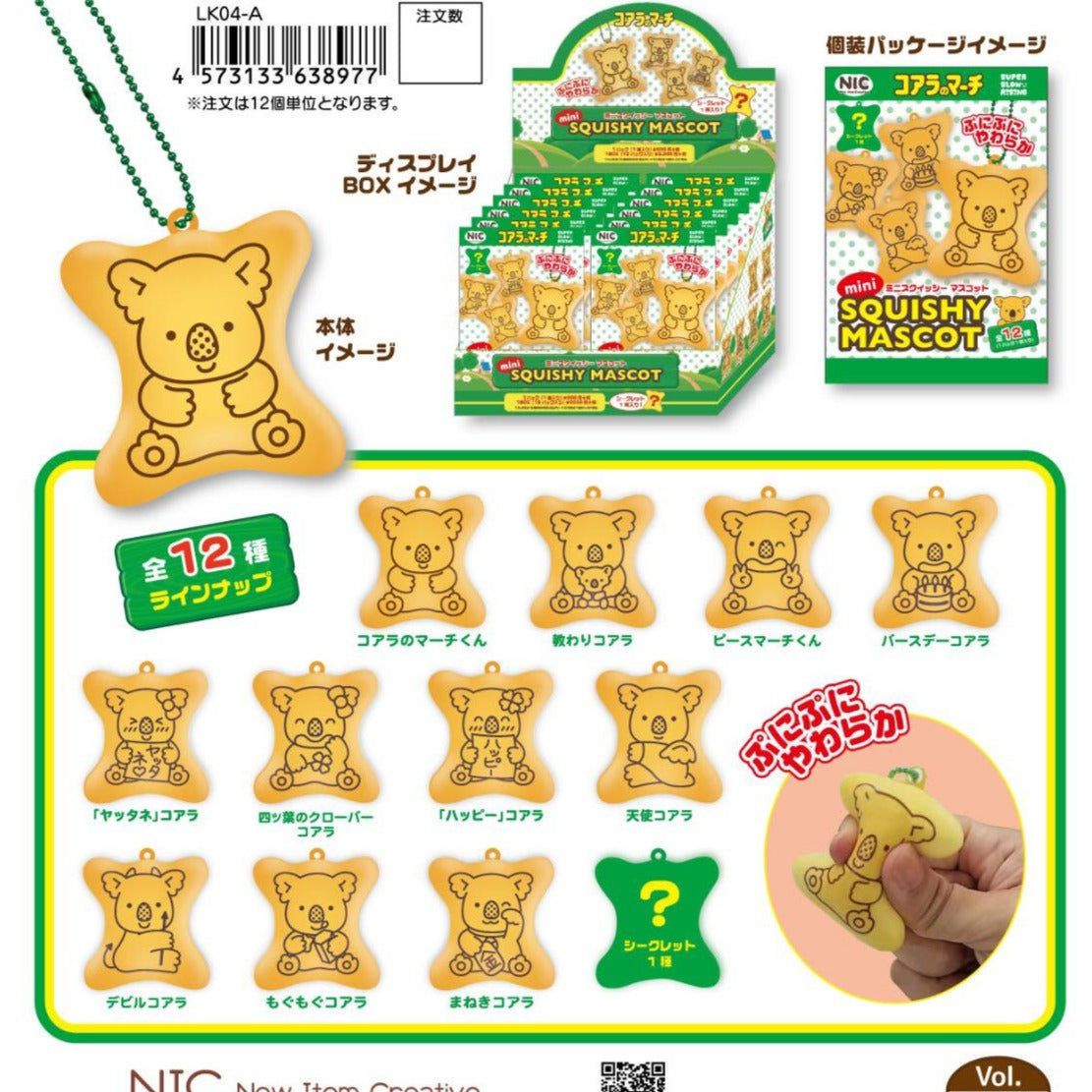 Mini Koala March Biscuit Squishy Blind Bag