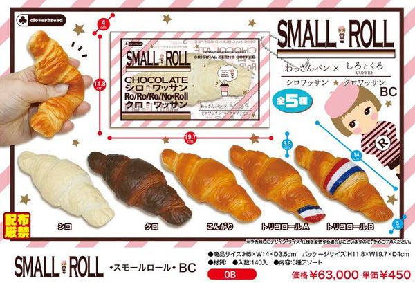 Smile Company Small Roll Croissant Squishy