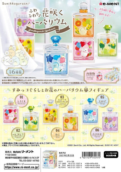 Sumikko Gurashi Herbarium Flower Bottle Re-Ment
