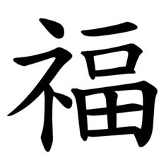 chinese fu, good luck symbol