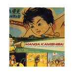 Manga Kamishibai: The Art of Japanese Paper Theater - by Eric P Nash