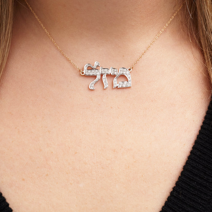 Custom Large Diamond Name Necklace