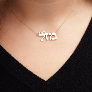 Custom Large Gold Name Necklace