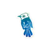 1st Little Bird Bubble-free Stickers