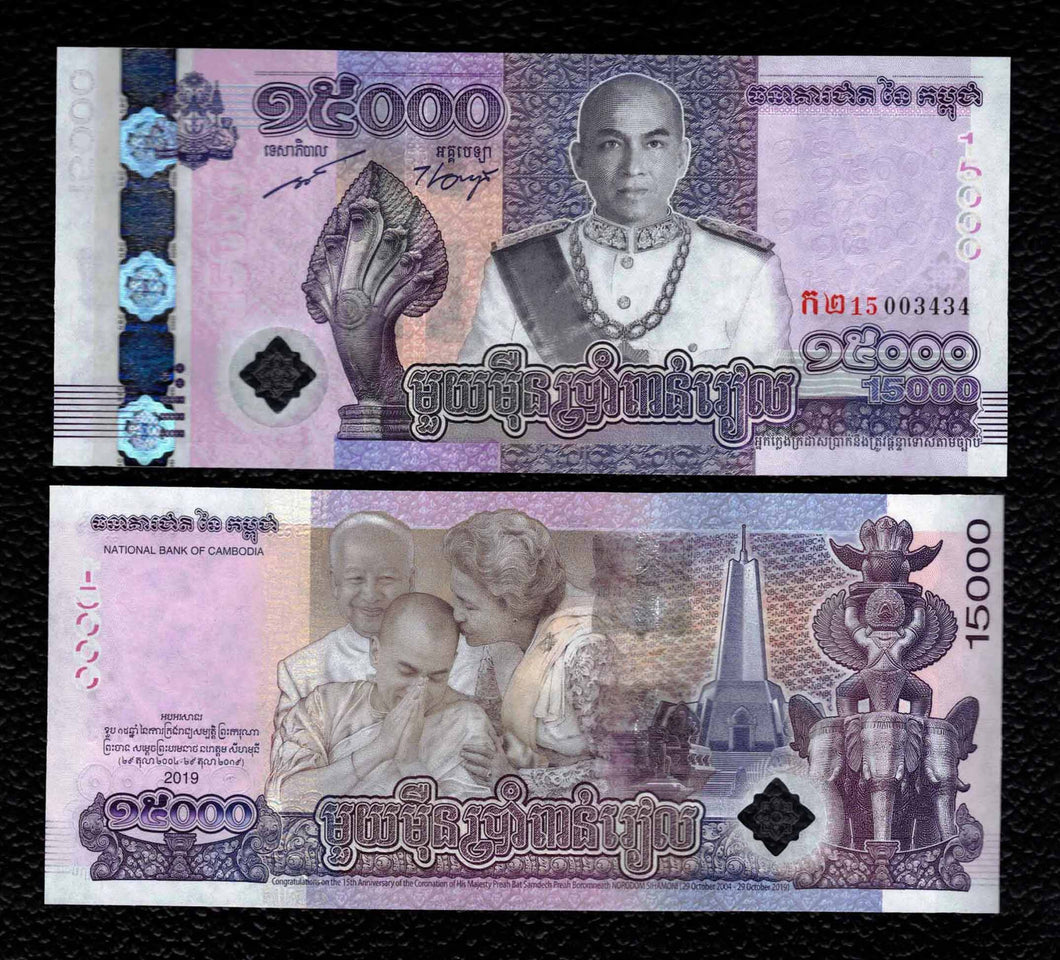 Cambodia P-NEW 2019  15,000 Riels - Crisp Uncirculated