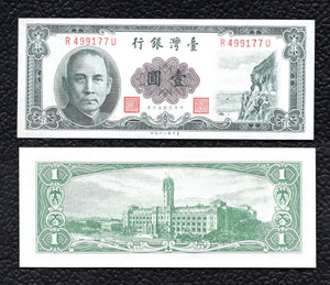 China P-S1971  1961  1 Yuan - Crisp Uncirculated