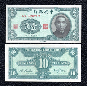 China P-226  1940 1 Chiao= 10 Cents - Crisp Uncirculated
