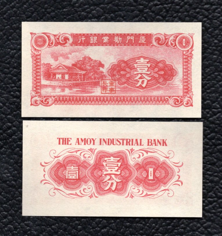 China P-S1655 Ca. 1940  1 Cent - Crisp Uncirculated
