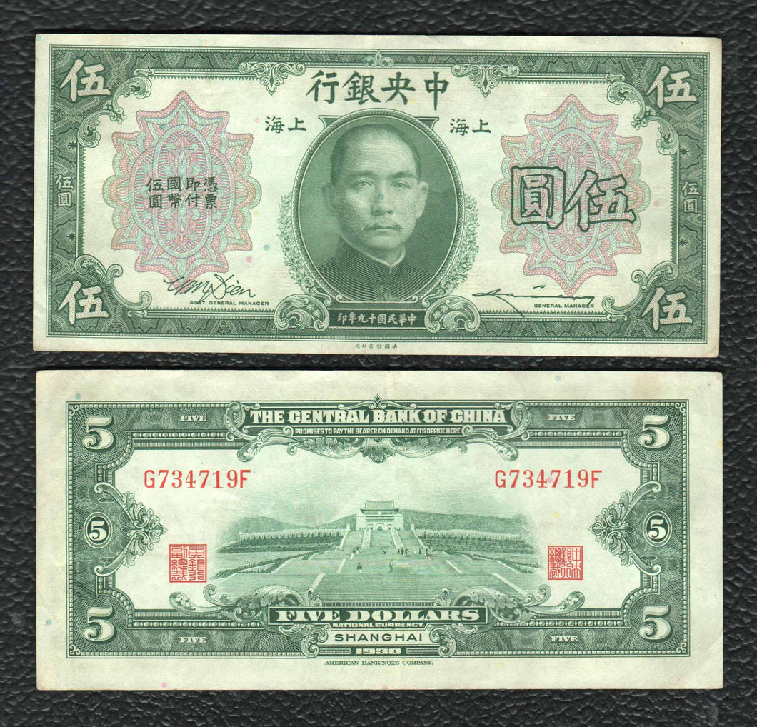 China P-200f  1930  5 Dollars - Grades Almost Uncirculated
