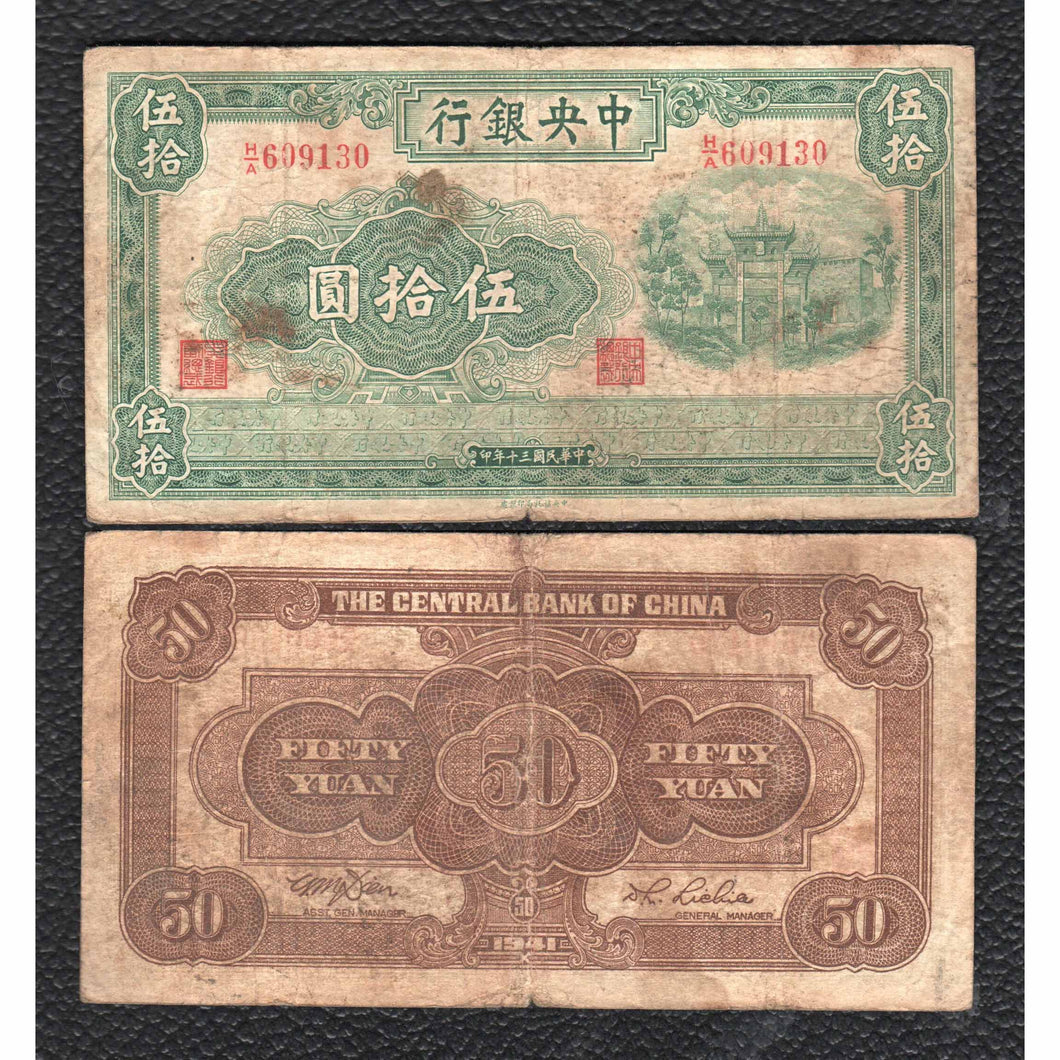 China P-242a 1941 50 Yuan - Grades Good/Very Good