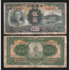 China P-77a March 1935 5 Yuan - Grades Very Good