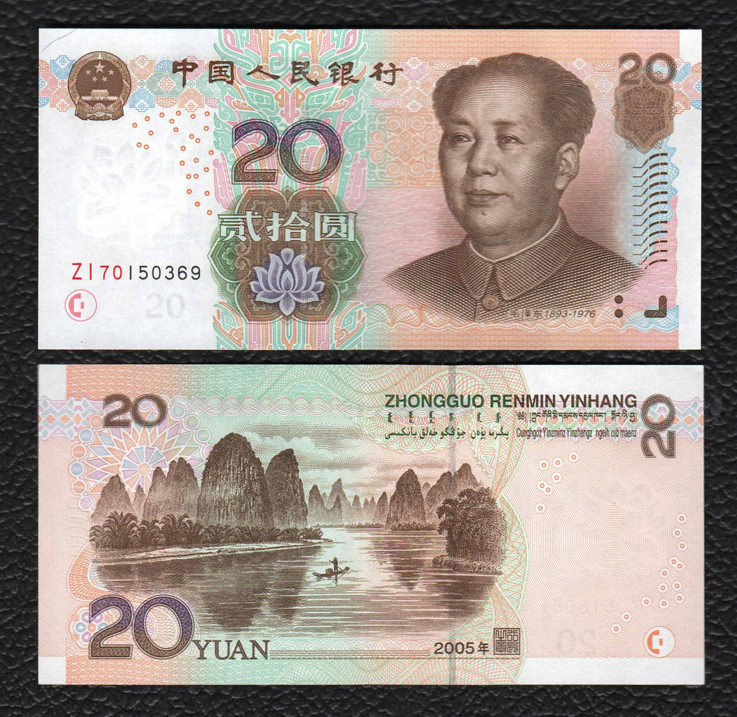 China P-905 2005 20 Yuan - Crisp Uncirculated